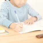 小学校の家庭学習のコツ