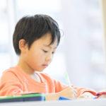 子供の家庭学習のコツ