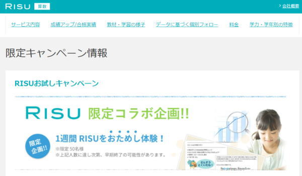 RISU算数お試しキャンペーン
