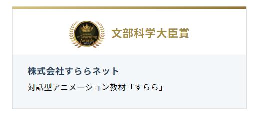 すらら 文部科学大臣賞