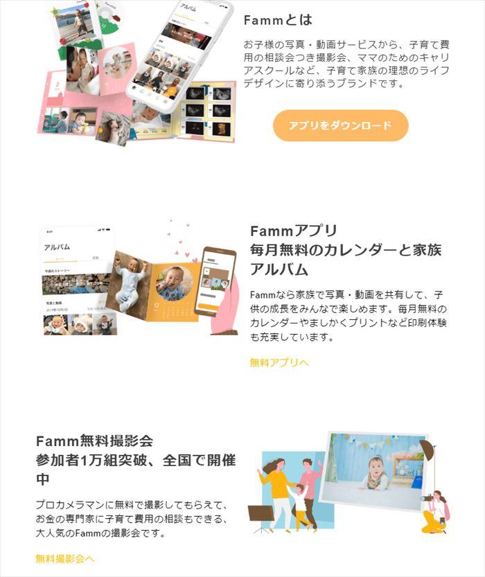 FammのWebデザイン講座