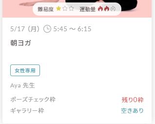 ソエル ライブレッスン