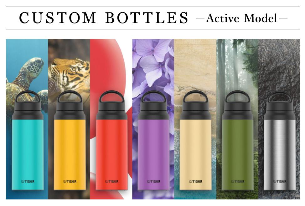 タイガーカスタムボトル アクティブモデルの色